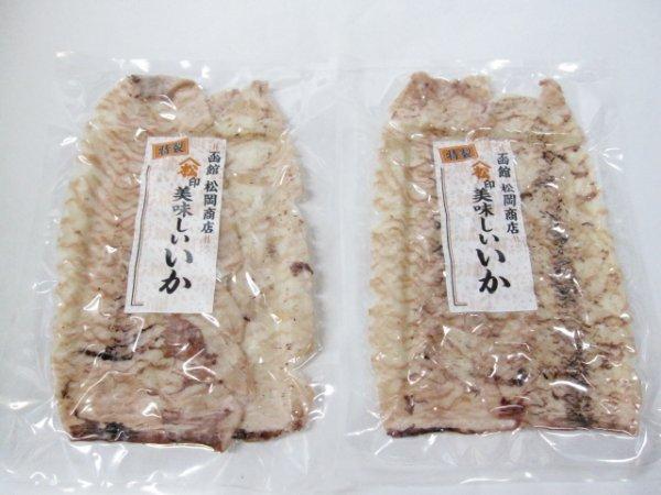 画像1: 手づくりのしいか 2枚入 ¥1080の品 (1)