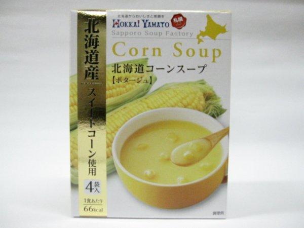画像1: コーンスープ 4人前 (1)