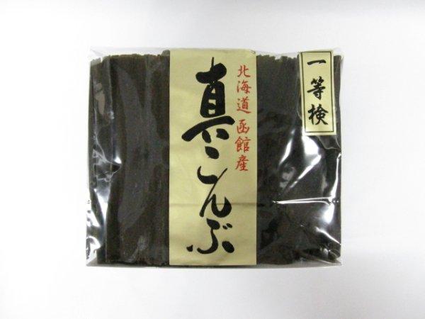 画像1: 函館産真昆布 300g (1)