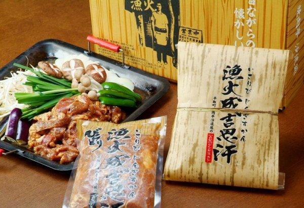 画像1: 平取町焼肉亭沙流苑の漁火ジンギスカン 850g袋入 (1)