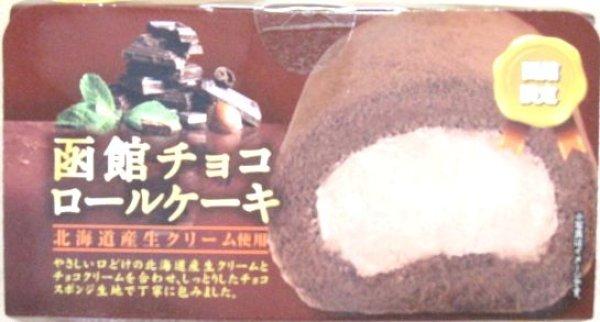 画像1: 函館チョコロールケーキ  (1)