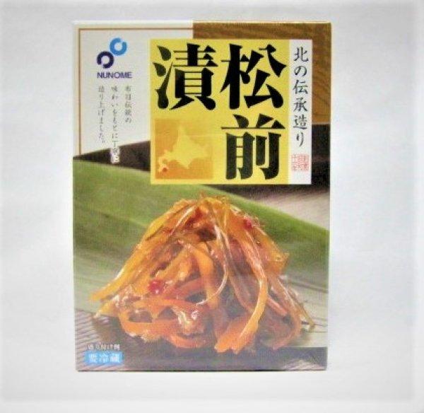 画像1: 伝承造り松前漬 220g 箱入 ¥540の品 (1)