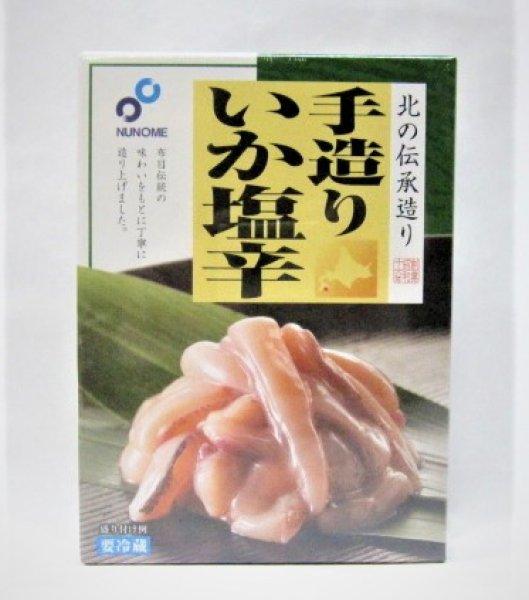 画像1: 伝承造り手造りいか塩辛 ¥648の品 (1)