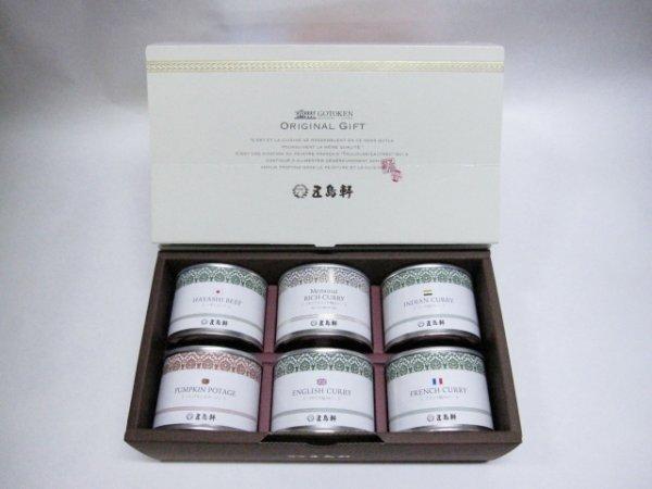 画像1: 五島軒缶カレー6缶セット (1)