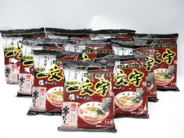 画像1: 函館麺や一文字塩ラーメン (1)