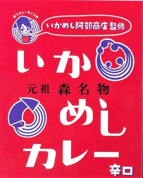 画像1: いかめしカレー 辛口 200g (1)