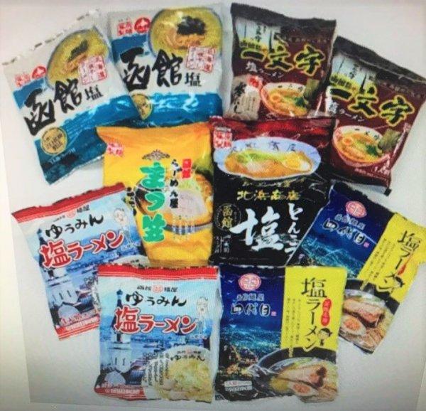 画像1: ラーメン10点詰合せ 箱入 ¥2500の品 (1)
