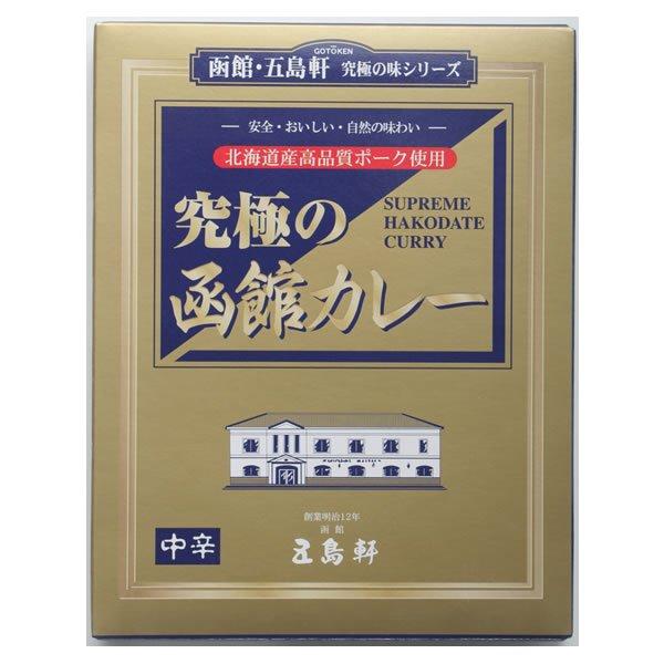 画像1: 五島軒 究極の函館カレー (1)