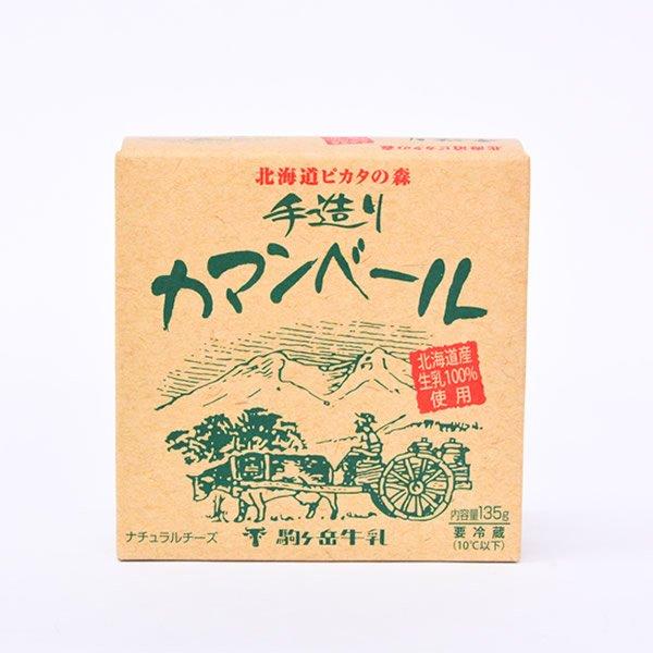 画像1: 駒ヶ岳牛乳手造りカマンベールチーズ (1)