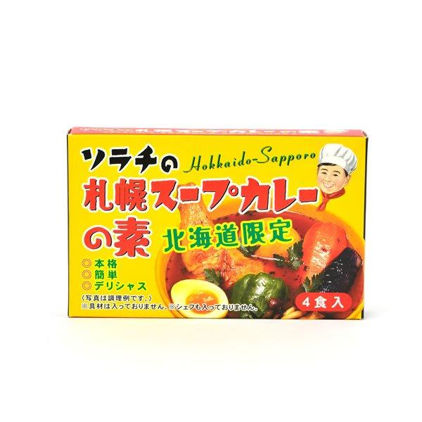 画像1: ソラチ スープカレーの素 4食 (1)