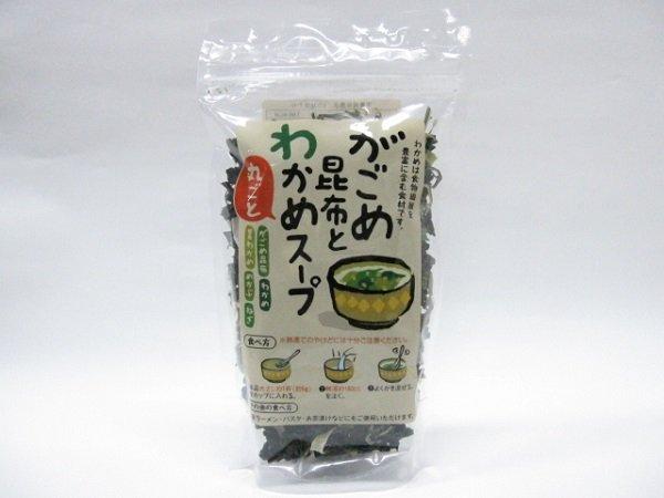 画像1: がごめ昆布とわかめスープ 80g (1)