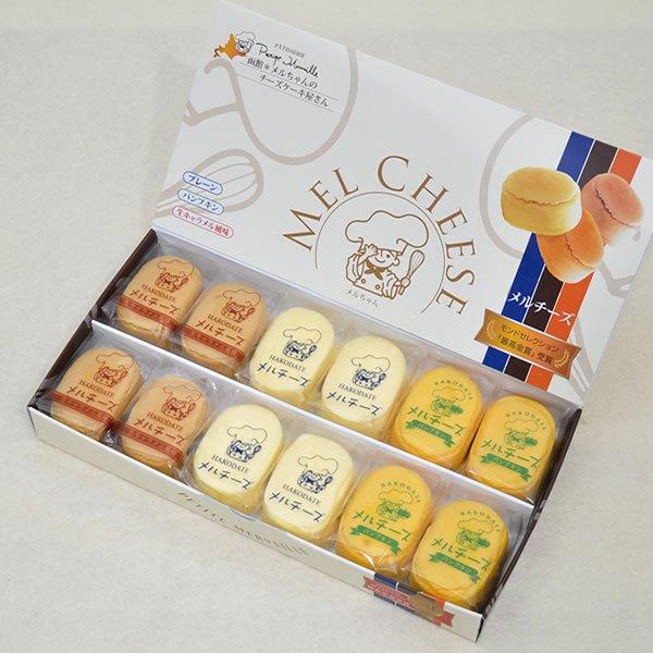 画像1: メルチーズ3種MIX 12個入 (1)