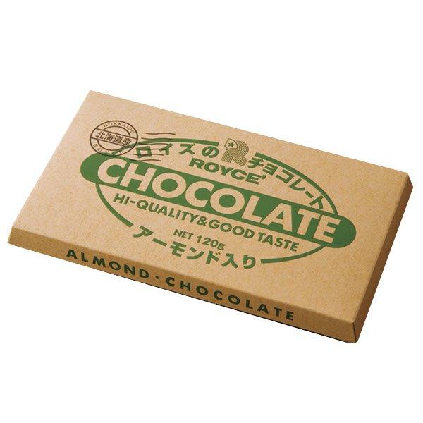 画像1: 板チョコレート(アーモンド入り) (1)