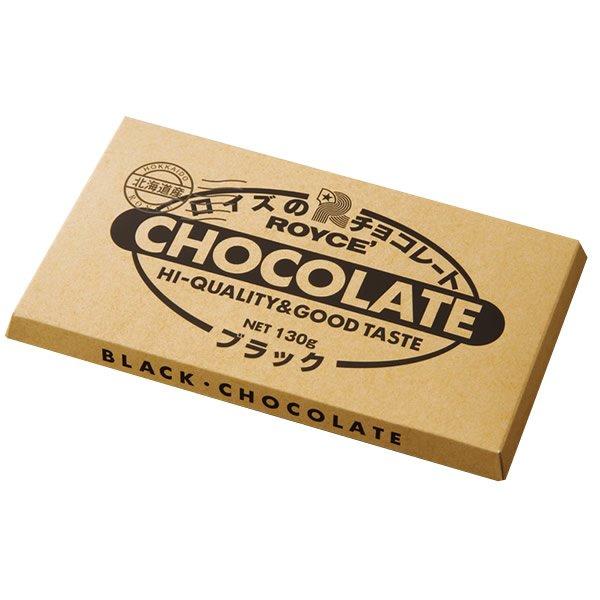 画像1: 板チョコレート(ブラック) (1)