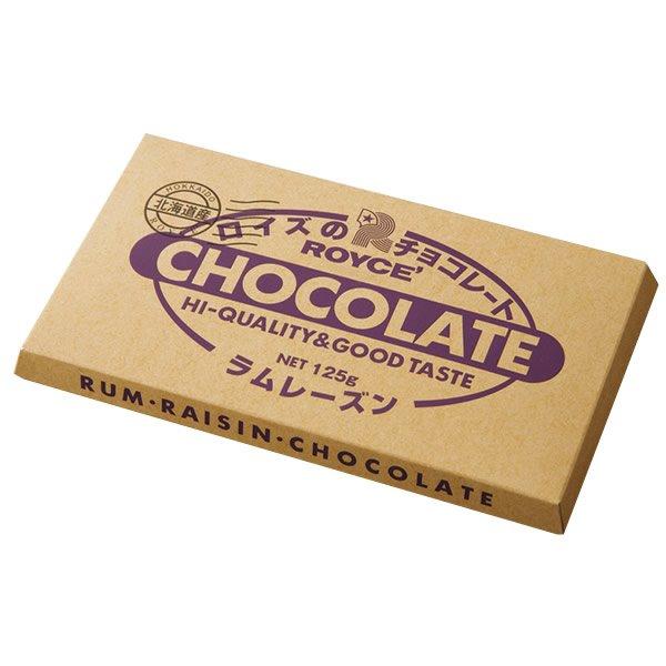 画像1: 板チョコレート(ラムレーズン) (1)
