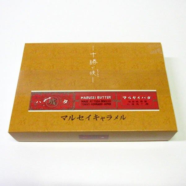 画像1: 六花亭マルセイキャラメル (1)