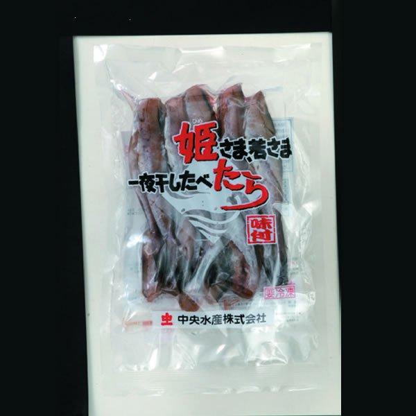 画像1: 一夜干し姫たら ¥1080の品 (1)