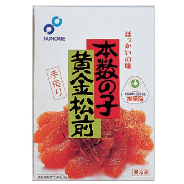 画像1: 本数の子 黄金松前  A)230g ¥1080の品 (1)