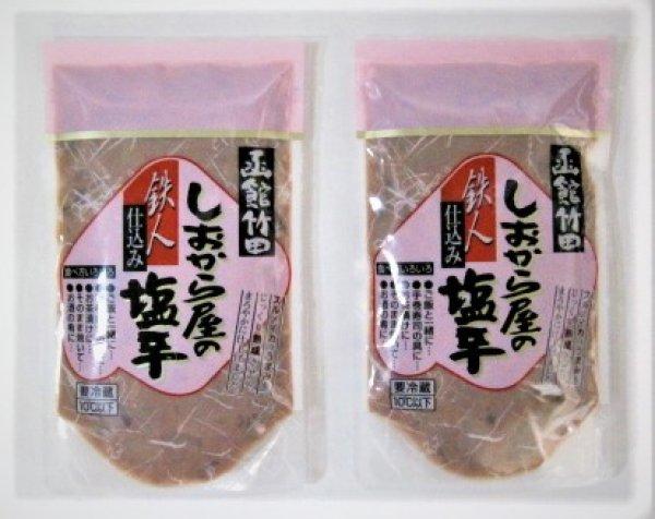 画像1: しおから屋の塩辛鉄人仕込みSP ¥324の品 (1)