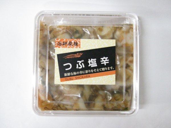 画像1: つぶ塩辛 210g (1)